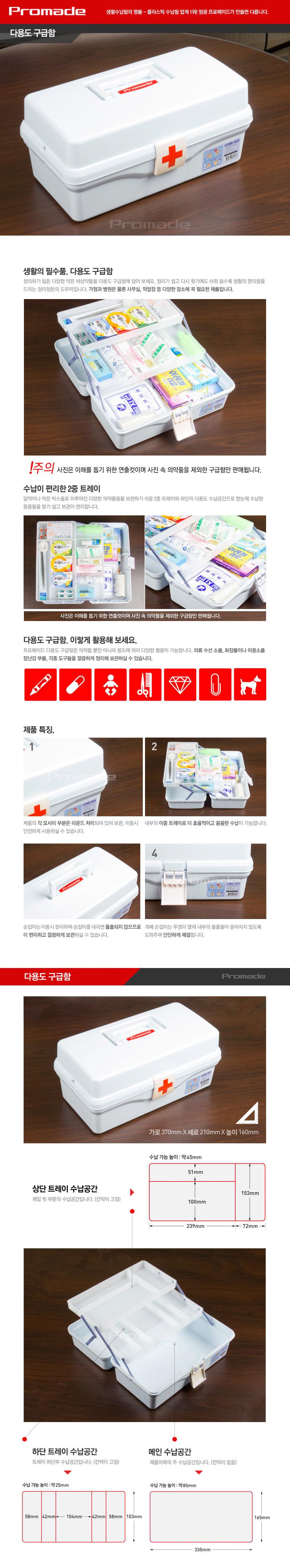 Promade 다용도 구급함 - 프로메이드, 14,900원, 정리/리빙박스, 플라스틱 리빙박스