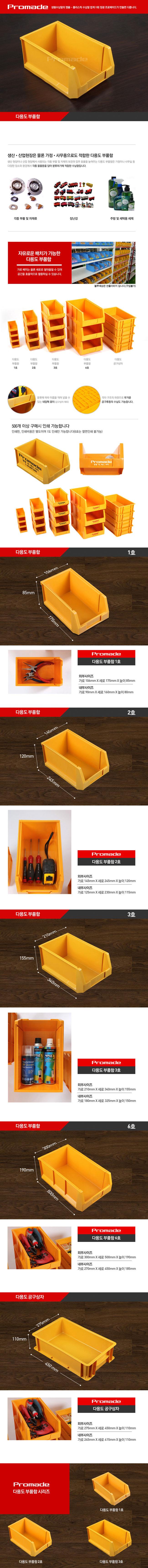 promade 부품정리함 - 프로메이드, 1,400원, 바구니, 플라스틱 바구니
